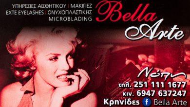 Κάρτα Bella Arte