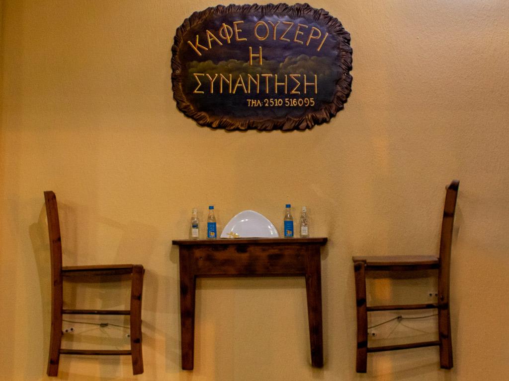 """Καφέ Ουζερί """"Η Συνάντηση"""""""