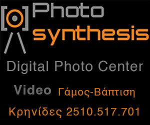 Photo-Synthesis